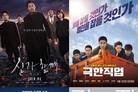 천만 '신과함께'→'극한직업'…설날 볼만한 TV 영화들