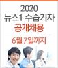 뉴스1 채용