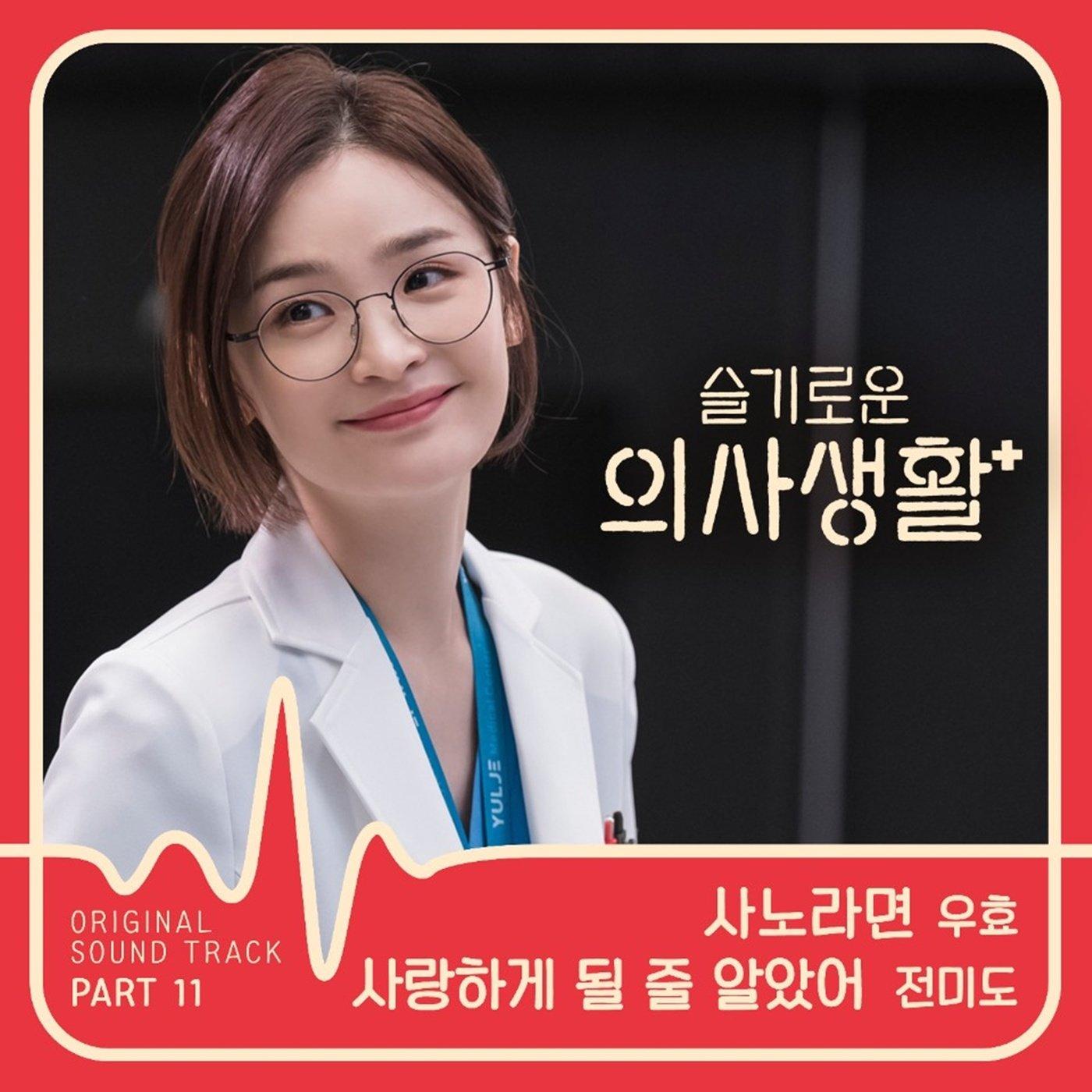 전미도, 진짜 가창력 나온다…'슬의생' OST 오늘(22일) 정오 발매