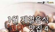 [카드뉴스][맛집N쿡] 벌교까지 갈 필요없어… 꼬막 맛집