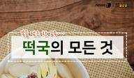 [카드뉴스][스토리N쿡] 복을 담은 한 그릇…떡국의 모든 것