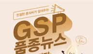 [카드뉴스] 팔색조 매력의 식재료 '감자' GSP 개발 품종 '아리랑1호' 알아볼까요?