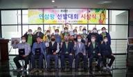 제39회 온라인 금산인삼축제서 인삼왕 5개부문 15점 선발