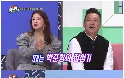 """심진화 """"박준형 월급 보고 결혼하고 싶었다"""" 폭탄 고백"""