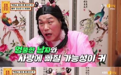 """서장훈 """"전소민, 남자로 엉뚱하게 피 볼 스타일…김종국·양세찬 추천"""""""
