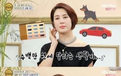 """이지안 """"75평 자가 아파트+생활비 수백만원…싱글 라이프 만족"""""""