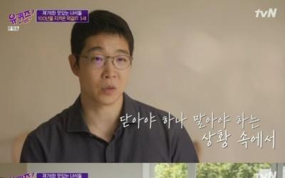"""'유퀴즈' 막걸리 3세 김기환 대표 """"연매출 2억→지난해 230억 성장"""""""