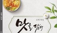 '김제 대표 맛집을 찾습니다'…27일까지 시민 추천