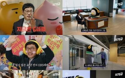 """이경규 """"펭수는 C급"""" vs 펭수 """"이경규는 D급""""…불꽃튀는 기싸움"""