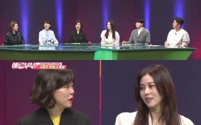 """'애로부부' 서동주 """"최근 연인과 헤어져…두 번 차였다"""" 고백"""