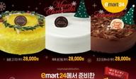 이마트24, '크리스마스 케이크' 예약 판매 시작…거짓말탐지기 선물도