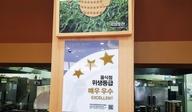 곡성 기차마을휴게소 음식점 14곳…위생등급 '매우우수'
