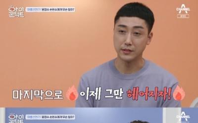 '아이콘택트' 손헌수, 윤정수·박수홍에 이별 통보…20년 만의 진심(종합)