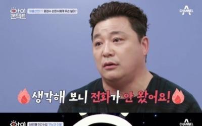 """'아이콘택트' 손헌수, 윤정수에 단호한 이별 선언 """"전화도 하지 마라"""""""