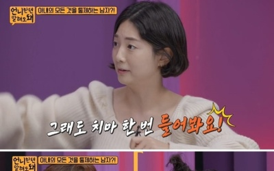 """황영진 아내 김다솜 """"치마 입으면 남편이 들춰본다""""…소름돋는 집착 폭로"""