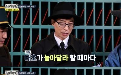 """[RE:TV] 유재석, """"'오빠!' 불렀는데 한숨"""" 사연에 """"나경은이 보냈나"""" 깜짝"""