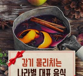 [카드뉴스][스토리N쿡] 감기 물리치는 나라별 대표 음식
