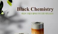 고소한 흑임자와 블랙 슈가의 단짠 조합 '흑임자 카페라떼' 출시