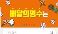 전국 첫 '공공 음식배달앱'…군산시 '배달의명수' 내달 출시