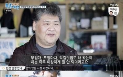 """'전 씨름선수' 박광덕, 은퇴 후 족발집 운영 """"사기 당했었다"""""""