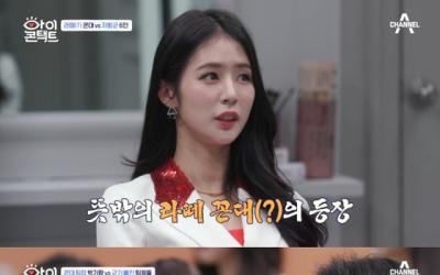 """""""박기량은 핵꼰대"""" '아이콘택트' 롯데 자이언츠 응원단 깊은 갈등"""