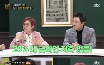 [RE:TV] '정산회담' 송은이, 20%대 금리 저축 보유 고백…93년도 가입