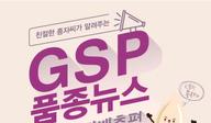 [카드뉴스] 빨간배추, GSP 개발품종 권농빨강 2호에 대해 알아볼까요?