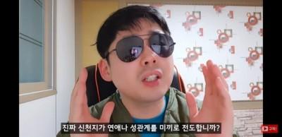 """""""신천지 교인중 연애나 성관계 미끼로 전도하는 사람 있다"""""""