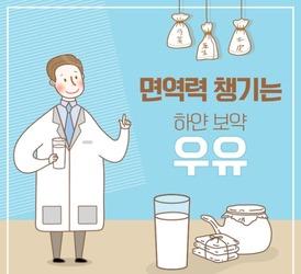 [N쿡] 면역력 챙기는 하얀 보약 '우유'