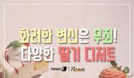 [카드뉴스][스토리N쿡] 화려한 변신은 무죄…딸기 디저트 매력에 풍덩!