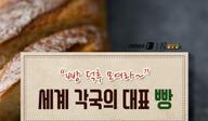 [카드뉴스][스토리N쿡] 빵 덕후 모여라…세계 각국의 대표 빵