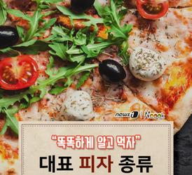 [카드뉴스][스토리N쿡] 똑똑하게 알고 먹자! 대표 피자 종류