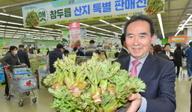 '청정 순창 참두릅'…17일 서울 하나로유통센터서 판촉행사