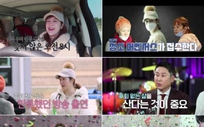 '우다사2' 김경란-노정진, 아슬아슬 갯벌 데이트…스킨십 폭발