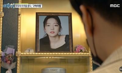 """구하라 오빠 """"20년전 친권 포기한 엄마, 재산 5대5로 나누자고""""(종합)"""