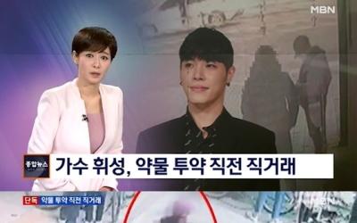 휘성, 수면 마취제 투약 전 '약물 직거래'…CCTV 포착(종합)