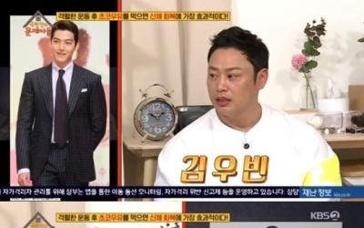 """'옥탑방의 문제아들' 양치승, 김우빈과 여전히 연락…""""인성 너무 좋다"""" 칭찬"""