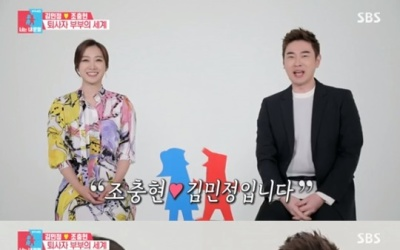 [RE:TV] '동상이몽2' 김민정♥조충현, 러브스토리 공개… 5년간 '비밀연애'