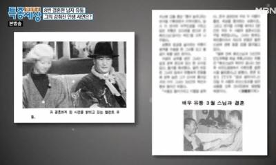 """비구니·33세연하와 이혼한 배우, 9번째 결혼? """"유부녀였다"""""""