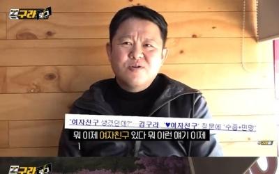"""'구라철' 김구라, 여자친구와 동거 깜짝 고백 """"요즘 같이 있어"""""""
