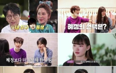 """'우다사2' 노정진 """"김경란, 많이 웃게 해 아픔 씻어내고파"""" 깊어진♥"""