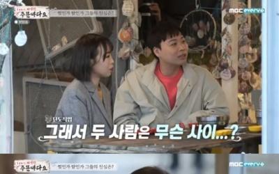 """'주문 바다요' 유민상 """"김하영과 사귀어도 쉽게 안 밝힐 것"""" 선언"""