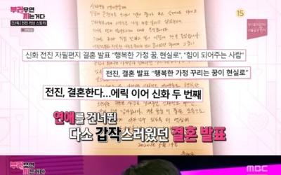 """'부럽지' 전진 """"승무원 예비 신부, 첫눈에 반했다""""…♥스토리 공개"""