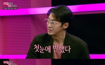 """전진, 승무원 예비신부 러브스토리 공개 """"연애 3년차…별명도 여신·천사"""""""
