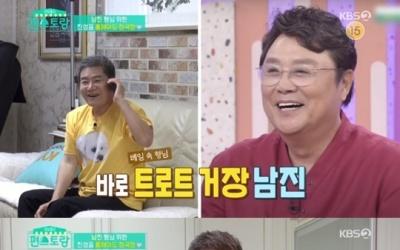 [RE:TV] '편스토랑' 진성, 750평 초대형 농장 공개→암 투병 고백까지(ft.남진)