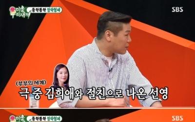 """[RE:TV] '미우새' 박선영, 친구에게 남편 외도 알렸더니 """"알고도 이혼 안 해"""""""