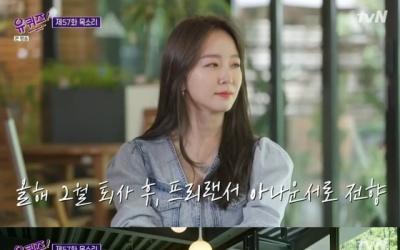 """'유퀴즈' 박선영 """"프리 선언한 지 3달째…첫 스케줄이라 한껏 꾸며"""" 웃음"""