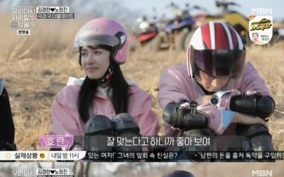 """'우다사2' 호란 """"♥이준혁과 같이 잔 날부터 1일""""…19금 토크에 대폭소"""