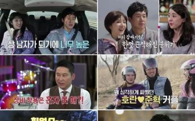 """'우다사2' 김경란♥노정진 """"미래만 생각하자"""" 진심 확인…시즌2 해피엔딩"""