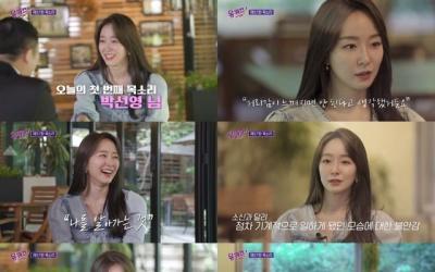 """'유퀴즈' SBS→프리선언 박선영 """"사직서 낸 이유 '모호함' 때문"""""""
